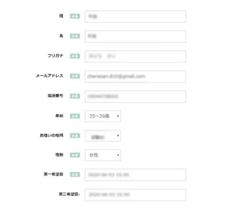 オンライン婚活診断の申込フォーム