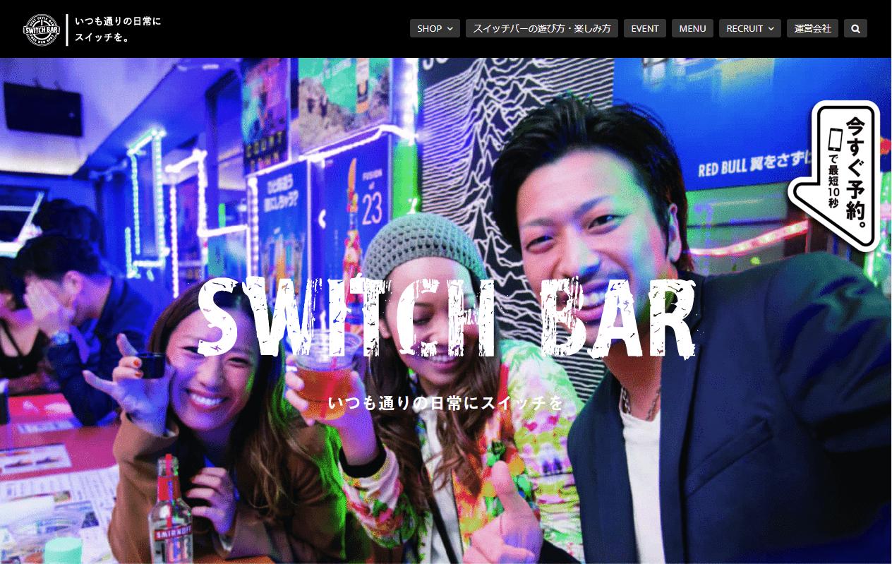 スイッチバーのホームページ写真