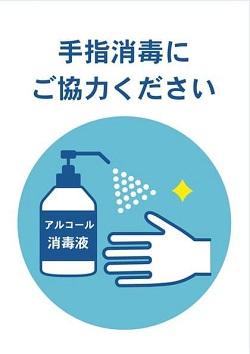手指消毒にご協力ください