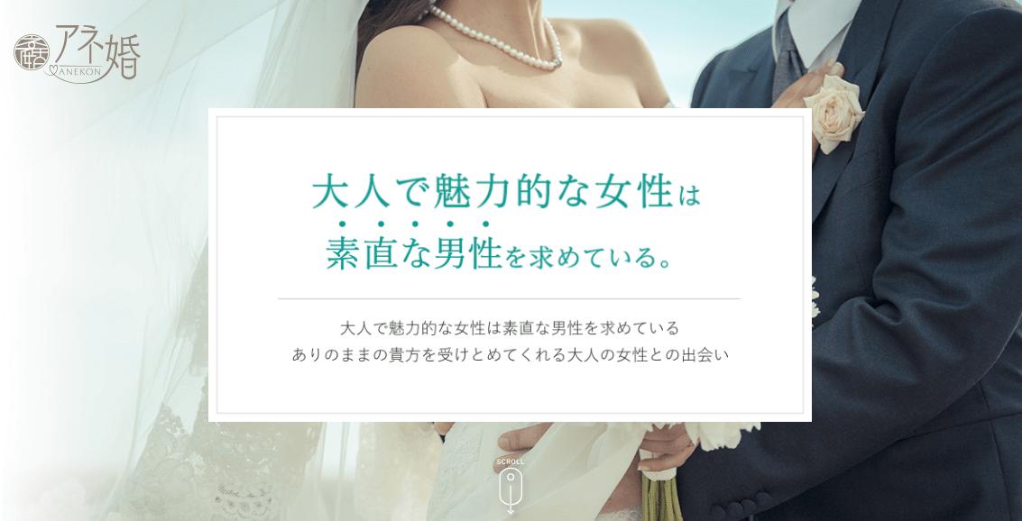 アネ婚の男性ページ