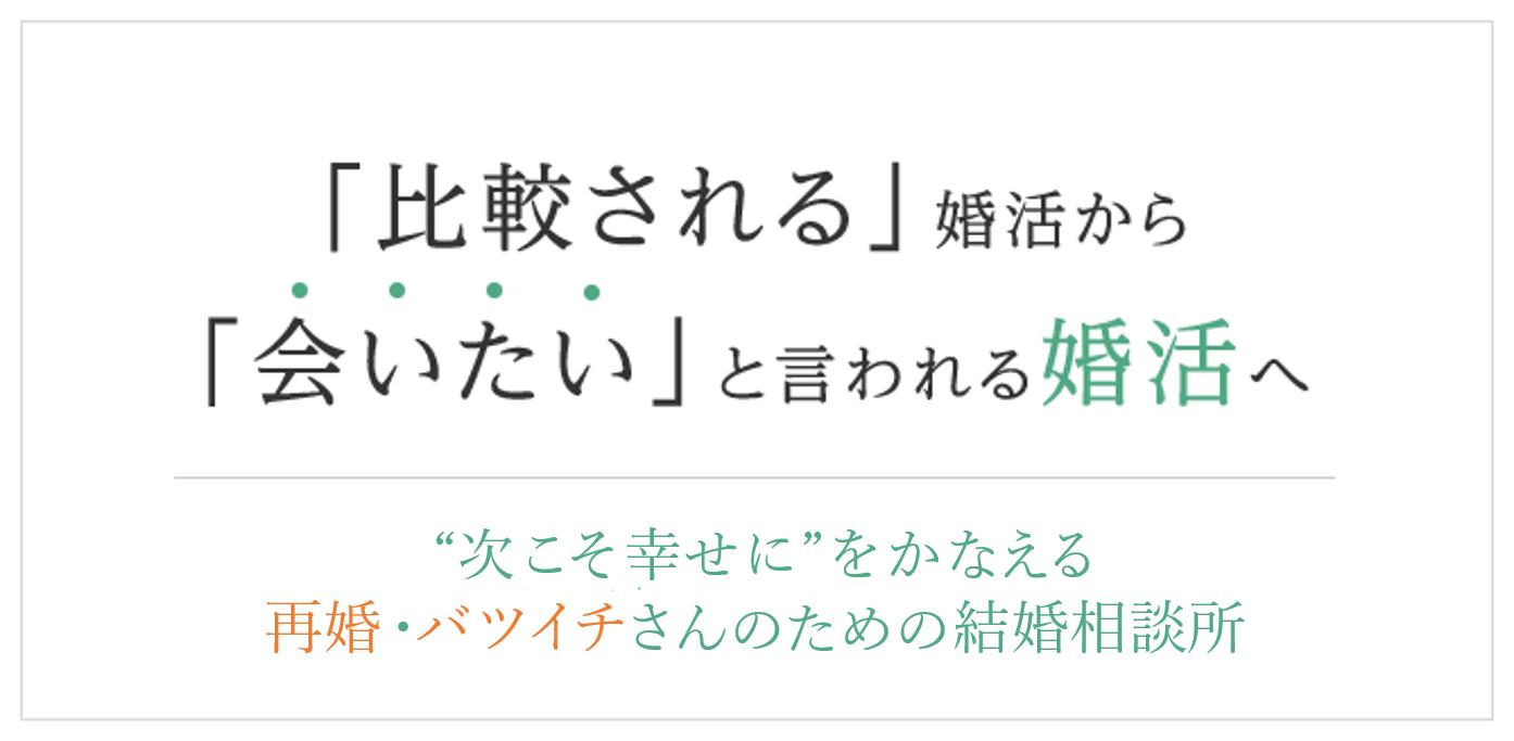 バツイチ・再婚LP