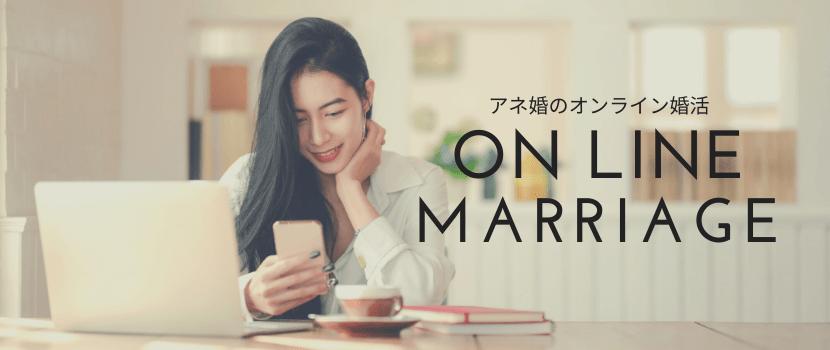 アネ婚のオンライン婚活相談